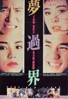My Dream Is Yours (Meng guo jie)