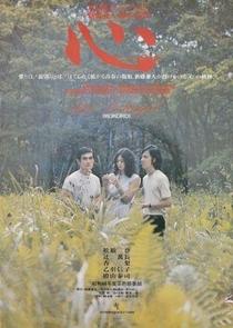 Coração  - Poster / Capa / Cartaz - Oficial 1