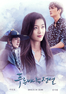 The Legend of the Blue Sea (The Legend of the Blue Sea)
