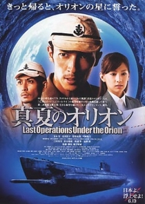 Last Operations Under the Orion - Poster / Capa / Cartaz - Oficial 1