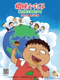 Chibi Maruko Chan - A Boy from Italy - Poster / Capa / Cartaz - Oficial 4
