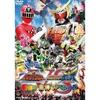Express Sentai ToQGer VS Kamen Rider Gaim