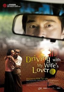 Na Estrada com o Amante da Minha Mulher - Poster / Capa / Cartaz - Oficial 1