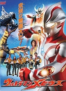 Ultraman Mebius (Ultraman Mebius)