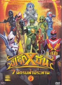 erexion - Poster / Capa / Cartaz - Oficial 1