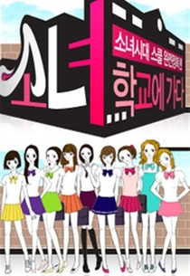 Girls' Generation Goes to School - Poster / Capa / Cartaz - Oficial 1