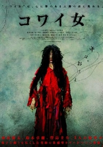 Unholy Women - Poster / Capa / Cartaz - Oficial 1