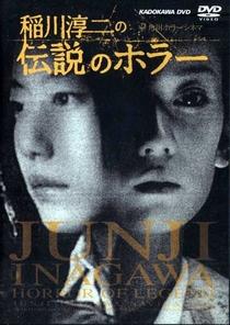 Antologia Japonesa de Horror Volume II - Poster / Capa / Cartaz - Oficial 1