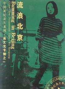 Bumming in Beijing - Poster / Capa / Cartaz - Oficial 1