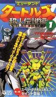 Mutant Turtles: Superman Legend (Myūtanto Tātoruzu: Chōjin Densetsu-hen)