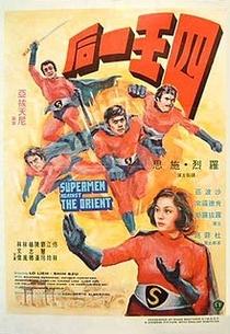 Supermen Against the Orient - Poster / Capa / Cartaz - Oficial 1