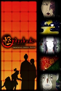 Ayakashi: Japanese Classic Horror - Poster / Capa / Cartaz - Oficial 5