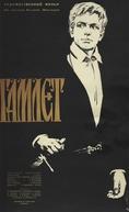 Hamlet (Gamlet / Гамлет)
