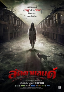 The Lost Home - Poster / Capa / Cartaz - Oficial 8