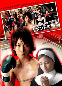 1 Pound no Fukuin - Poster / Capa / Cartaz - Oficial 2