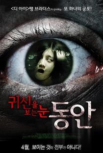 Olhos de Criança - Poster / Capa / Cartaz - Oficial 4