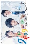 Good Doctor (Guddo Dokuta)
