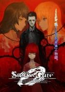 Steins;Gate 0 (シュタインズ・ゲート ゼロ)
