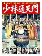 Fight for Survival (Shi da zhang men chuang Shao Lin)