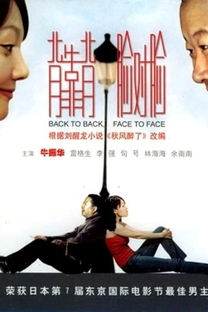 Back to Back, Face to Face - Poster / Capa / Cartaz - Oficial 1