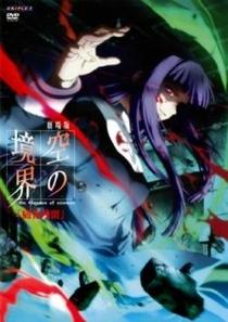 Kara no Kyoukai : Sentindo a Dor Constante - Poster / Capa / Cartaz - Oficial 1