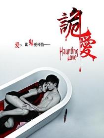 Haunting Love - Poster / Capa / Cartaz - Oficial 6