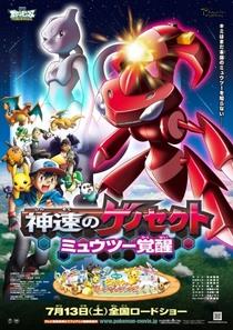 Pokémon - Genesect Ultraveloz: O Despertar de Mewtwo - Poster / Capa / Cartaz - Oficial 2