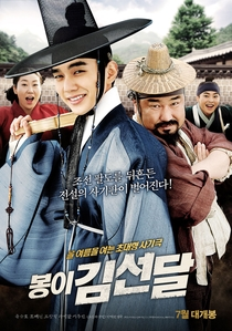 Seondal: The Man Who Sells the River - Poster / Capa / Cartaz - Oficial 1