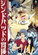 Arabian Nights: Sindbad no Bouken (Arabian Nights: Sindbad no Bouken)