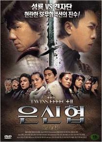 A Dinastia da Espada - Poster / Capa / Cartaz - Oficial 2