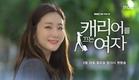 [NEW] Woman with a Suitcase 2nd teaser, '캐리어를 끄는 여자' 2차 티저