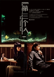 Unfinished Girl - Poster / Capa / Cartaz - Oficial 6