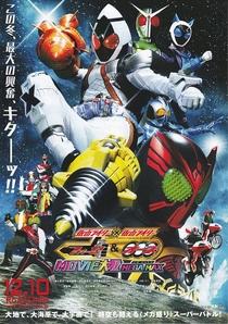 Kamen Rider × Kamen Rider Fourze & OOO: Movie War Mega Max - Poster / Capa / Cartaz - Oficial 1