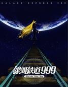 Adeus Galaxy Express 999 - Estação Final Andrômeda