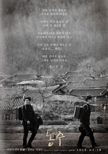 Dongju: The Portrait of a Poet - Poster / Capa / Cartaz - Oficial 7