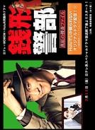 Zenigata Keibu: Shinku no Sousa File (銭形警部 ~真紅の捜査ファイル~)