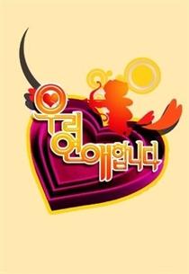 We Are Dating U-Kiss Soohyun & Girls Day Yura - Poster / Capa / Cartaz - Oficial 1