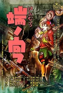 Hashi no Mukou - Poster / Capa / Cartaz - Oficial 2