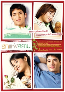 The Love of Siam - Poster / Capa / Cartaz - Oficial 3