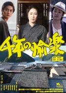 The Millennial Rapture (千年の愉楽 / Sennen no Yuraku)