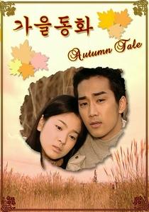 Autumn in My Heart - Poster / Capa / Cartaz - Oficial 6