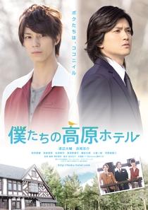 Bokutachi No Kougen Hoteru - Poster / Capa / Cartaz - Oficial 1