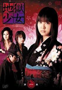 Jigoku Shoujo - Poster / Capa / Cartaz - Oficial 1