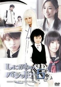 Shinigami no Ballad - Poster / Capa / Cartaz - Oficial 7
