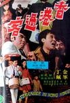 Stranger in Hong Kong - Poster / Capa / Cartaz - Oficial 1