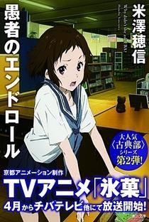 Hyouka - Poster / Capa / Cartaz - Oficial 20