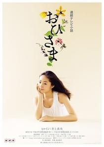 Ohisama - Poster / Capa / Cartaz - Oficial 1
