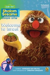 Shalom Sesame 2011 - Poster / Capa / Cartaz - Oficial 1