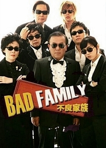 Bad Family - Poster / Capa / Cartaz - Oficial 6