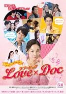 Love × Doc (ラブ×ドック)